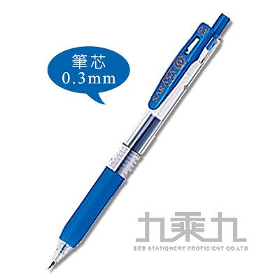 SARASA CLIP 0.3 環保中性筆 藍