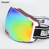 BLUEMAGIC 雙層防霧防風男女滑雪眼鏡成人單雙板滑雪鏡可更換鏡片 奇思妙想屋