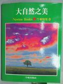 【書寶二手書T4/科學_XAH】大自然之美_牛頓特集8