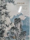 【書寶二手書T6/收藏_DUM】誠軒2020春季拍賣會_中國書畫(一)_2020/8/17