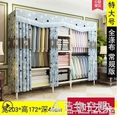 布衣櫃簡易衣櫃加粗鋼管簡約現代經濟型組裝衣櫥租房省空間多功能 NMS名購居家