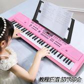 兒童電子琴初學1-3-6-12歲61鍵帶麥克風寶寶益智早教音樂鋼琴玩具YYJ   MOON衣櫥