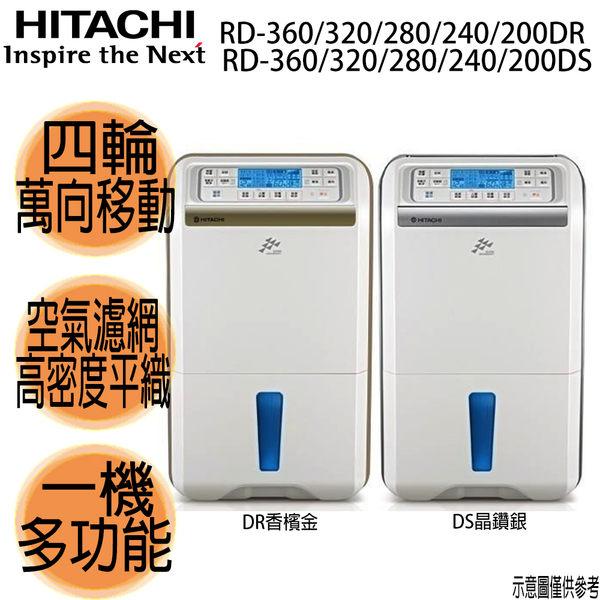 【HITACHI日立】17.5公升 FUZZY感溫適濕控制 多功能除濕機 RD-360DR(金) / RD-360DS(銀) 免運費