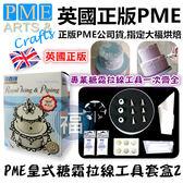 英國PME工具套盒【皇式糖霜拉線-2】參考翻糖花脈模Wilton惠爾通針筆糖霜餅乾糖珠