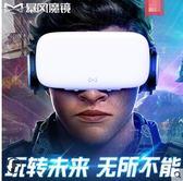 虛擬現實vr眼鏡手機專用一體機遊戲3D眼睛頭戴式ar頭盔igo  傾城小鋪
