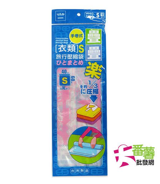 疊疊樂衣類旅行壓縮袋 -(S)40×60cm×1入/衣物收納袋 [ 大番薯批發網 ]