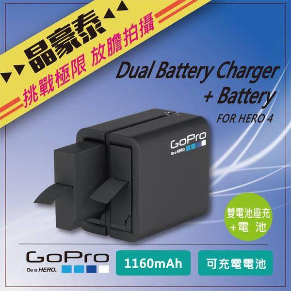 晶豪泰 分期0利率 GOPRO AHBBP-401 雙電池座充+電池 公司貨 Battery 適用HERO4