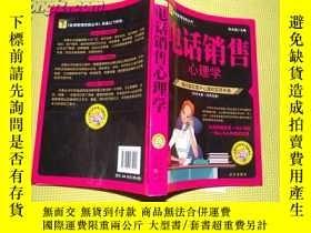 二手書博民逛書店金牌管理技能叢書罕見銷售心理學Y18429 陳志強 遠方出版社