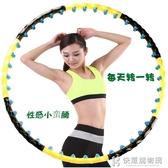 可拆卸呼啦圈瘦腰女士成人收腹瘦身美腰圈健身減肥器材加重呼拉圈 快意購物網