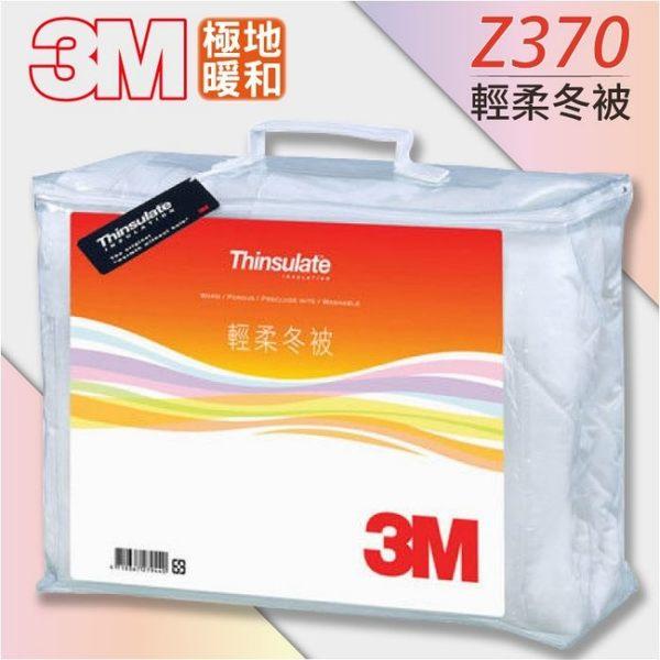 [5折出清] 3M 可水洗 輕柔冬被棉被 Z370 標準雙人(6x7) 防蹣/抗菌/抗過敏/水洗/同四季暖被