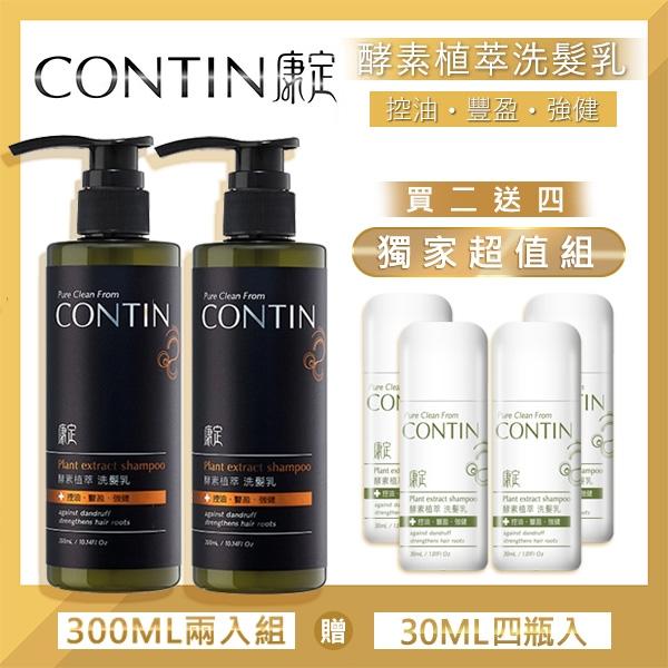 2瓶組酵素植萃洗髮乳 300ML