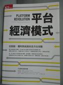 【書寶二手書T6/財經企管_HQG】平台經濟模式-從啟動、獲利到成長的全方位攻略_傑弗瑞.帕克