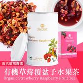 【德國農莊 B&G Tea Bar】有機草莓覆盆子水果茶 中瓶 (150g)