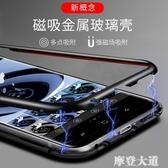 三星s8手機殼玻璃萬磁王三星s9個性創意note8全包防摔s9 透明超薄s8 『摩登大道』