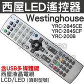 西屋LED液晶電視遙控器 專用不需設定 YRC-284SCE / YRC-200B(SK-42S640G SK-32S640G SK-22S640G)