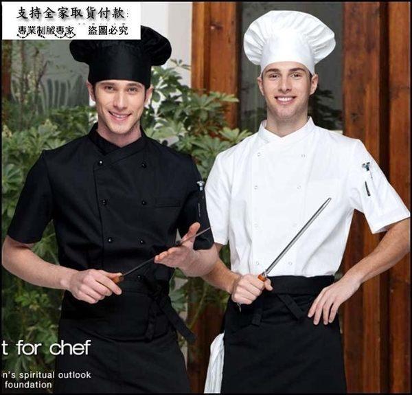 小熊居家Checked Out短袖夏裝廚師服廚衣 酒店餐廳廚房衣服 男廚師長工作服特價
