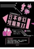 日語閱讀越聽越上手 日本奇幻短篇集Ⅱ(附情境配樂日語朗讀MP3)