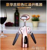 加厚紅酒開瓶器 不銹鋼啟瓶器創意開酒器葡萄酒塞起子開紅酒工具  夢想生活家