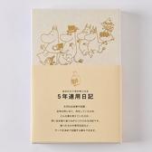 MOOMIN嚕嚕米日本製 5年精裝日記本(快樂跳舞)★funbox★Gakken_GK18546