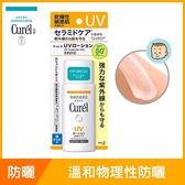 Curel潤浸保濕防曬乳SPF50+ <臉.身體用>60ml