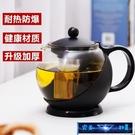 茶壺 雅風塑料外殼玻璃茶壺家用餐廳酒店泡茶壺耐高溫過濾茶具咖啡壺 完美計畫
