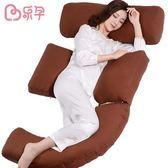 樂孕孕婦枕頭護腰枕側睡枕托腹用品抱枕u型枕多功能睡覺側臥靠枕 台北日光 NMS