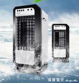 冷風機220V 空調扇制冷風機家用小空調宿舍水空調冷氣扇制冷器小空調冷暖兩用 igo瑪麗蓮安