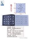 書法蘭亭序字帖毛筆水寫布套裝成人初學者行書入門臨摹練習王羲之書法【618特惠】