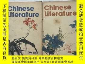 二手書博民逛書店CHINESE罕見LITERATURE(中國文學 英文月刊 )