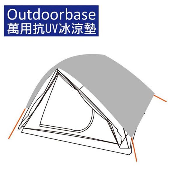 [Outdoorbase] 萬用抗UV冰涼墊(M) (多層防曬隔熱) (21652)