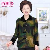 40-60歲以上中大尺碼媽媽裝冬裝中老年人女秋裝奶奶裝上衣毛呢外套 AW16144【旅行者】