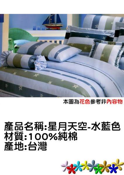 單品 (不含被套)-星月天空-水藍色、100%精梳棉【雙人加大床包6X6.2尺/枕套】