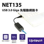 UPMOST Uptech 登昌恆 NET135 Giga USB3.0 網卡 網路卡