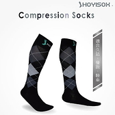 HOYISOX HYB1商務人士 棉質 菱格壓力襪20-30mmHg男女適用抗菌除臭久站外勤快速恢復釋放壓縮襪 加壓襪