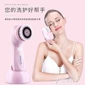 毛孔清潔器-洗臉神器電動洗臉刷充電式潔面儀深層毛孔清潔器軟毛儀潔面刷 花間公主
