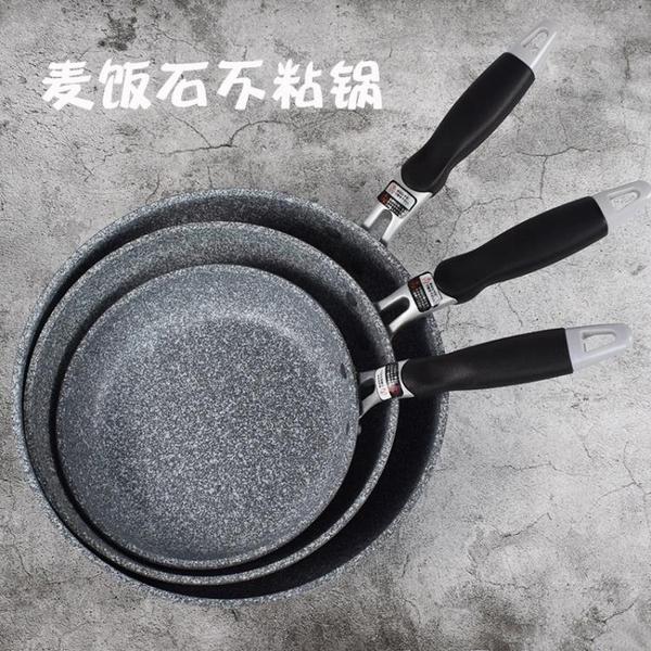 日式麥飯石平底鍋不粘鍋煎鍋20cm小煎鍋26cm28cm大深煎鍋不沾鍋具 微愛家居