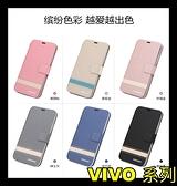【萌萌噠】VIVO Y72 (5G) 原創設計星沙紋磨砂撞色側翻皮套 防刮 全包影音 可支架磁扣 手機套