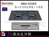 【PK廚浴生活館】 高雄林內牌 嵌入式內焰瓦斯爐 + 小烤箱 RBG-350GN日本原裝進口【特殊專賣機種】