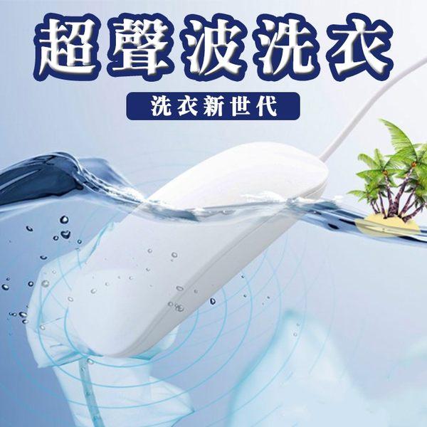 超聲波迷你洗衣器 小型洗衣機 蔬菜水果清洗機 旅遊小型洗衣器【H00841】