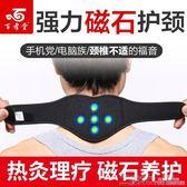 暖頸帶 百孝堂護頸帶頸椎熱敷自發熱保暖頸部保護脖子家用頸托護頸椎脖套  DF  歐美韓