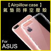ASUS 氣墊空壓殼 透明防摔殼 四角結構緩衝