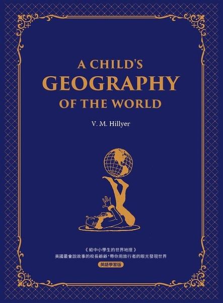 給中小學生的世界地理【西方家庭必備,經典英語學習版】: A Child's Geography o..
