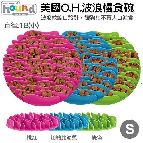 *WANG*美國OUTWARD HOUND-波浪慢食碗(小) 食品安全等級橡膠 三色可選 犬用碗