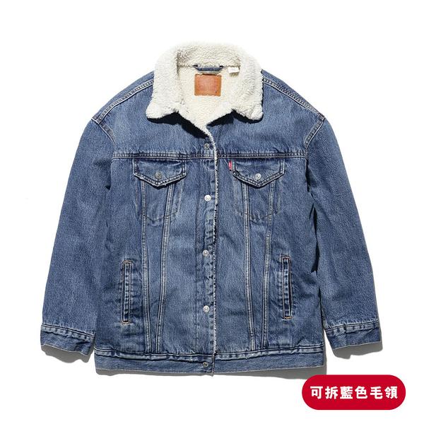 Levis 女款 牛仔外套 / Baggy 復古極寬鬆版型 / Sherpa棉花絨 / 藍色可拆式毛領