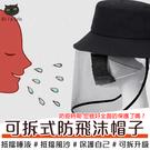 可拆式防飛沫唾沫防護漁夫帽 百搭漁夫帽 男女全景防風遮陽機車帽 護目面罩遮陽帽【Z200306】