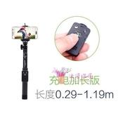 自拍棒 加長自拍桿大手機充電藍芽遙控器適用蘋果vivo華為oppo拍照棍干支架自照棒戶外淘寶直播