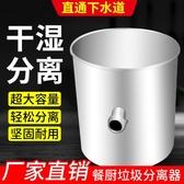 油水分離器 不銹鋼干濕油水分離桶餐飲廚房垃圾處理器泔水分離桶 交換禮物 DF