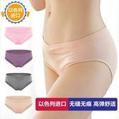 孕婦內褲低腰懷孕期產後舒適內衣短褲非純棉無抗菌透氣無痕夏  雙12八七折