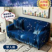 高彈性萬用 星空 舒適輕柔彈力沙發套-1人座 (贈同款抱枕套x1) 沙發套 沙發罩 椅套 萬用