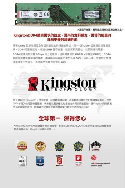[哈GAME族]免運費 可刷卡 Kingston 金士頓 桌上型 記憶體 DDR4 2400 4G 4GB KVR24N17S6/4